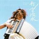 行雲流水/CD/PYWJ-1001