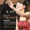 中村初恵 S 歌-祈り 中村初恵ソプラノ・リサイタル CD