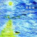 月の光 Toshiro Mitsutomi Classical flute collection/CD/PYCJ-1003