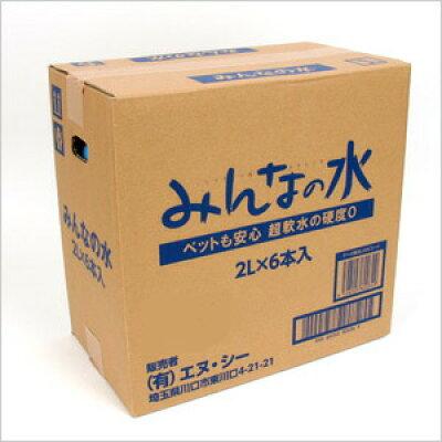みんなの水(2L)
