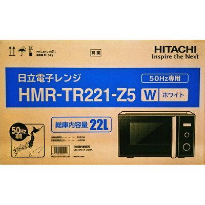 日立 電子レンジ ホワイト HMR-TR221-Z5W  50HZ専用(1台)