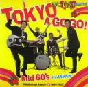 カルトGSコレクション日活編2 TOKYO A GO GO! Mid 60's in JAPAN/CD/CDSOL-1157