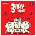3ばか大将~外国TV映画 日本語版主題歌<オリジナル・サントラ>コレクション/CD/CDSOL-1225