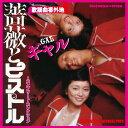 薔薇とピストル~コンプリート・コレクション/CD/CDSOL-1369