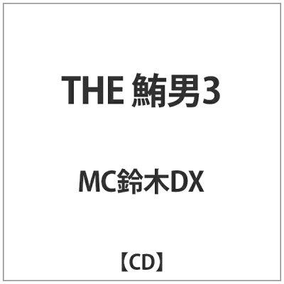 THE 鮪男3/CD/ASRCD-003