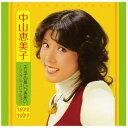 エミ子の長いつきあい~シングル・コレクション1974~1977/CD/CDSOL-1473