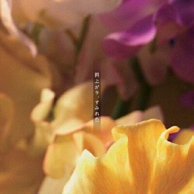 雨上がり、すみれ色/CD/TMKR-003