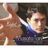 ライト・オン ~右手だけで弾く 日本の歌~/CD/LC-001