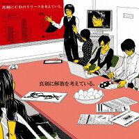 真剣にCDのリリースを考えている。/CD/KAISAN-015
