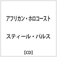 アフリカン・ホロコースト/CD/OTCD-3033