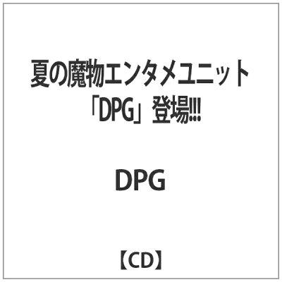 夏の魔物エンタメユニット『DPG』登場!!!/CDシングル(12cm)/TRAN-001