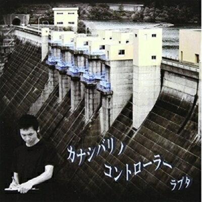 カナシバリノコントローラー(廉価盤)/CD/NPCC-5064