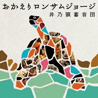 おかえりロンサムジョージ/CD/INORC-004