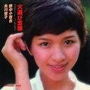 火遊び志願 コンプリート・コレクション/CD/CDSOL-1566