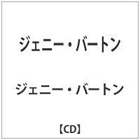 ジェニー・バートン/CD/CDSOL-8094