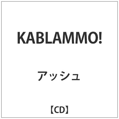 カブラーモ!/CD/OTCD-4411