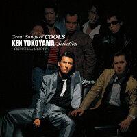 GREAT SONGS of COOLS:横山剣 SELECTION~シンデレラ・リバティ~/CD/CDSOL-1682