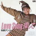 コンプリート・シングルスLove Song 探して/CD/CDSOL-1684