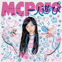 MCperoの一人遊び/CD/OMKCD-0007