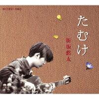 たむけ/CD/NORO-003
