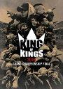 KING OF KINGS 2016 DVD/DVD/KOKDVD-002