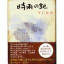 時雨の記/CD/JYDC-002