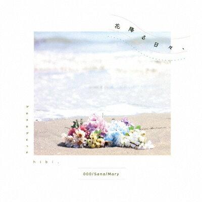 花降る日々、/CD/HNHR-0001
