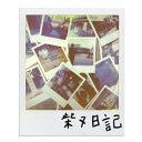 柴又日記/CD/SHWR-0056