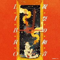 祝祭の和音/CD/AMPED-008