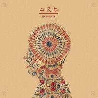 ムスヒ/CD/AMRAM-005