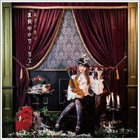 真夜中のサーカス/CD/AM-0003