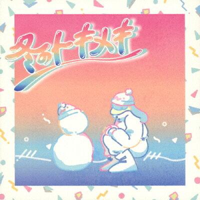 冬のトキメキ/summertime/CDシングル(12cm)/CNMN-003