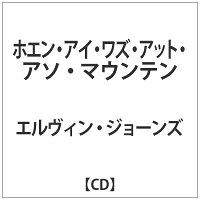 ホエン・アイ・ワズ・アット・アソ・マウンテン(期間限定価格盤)/CD/UVJZ-10181