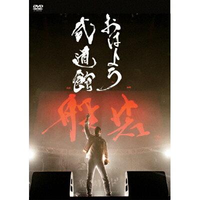おはよう武道館/DVD/SHWR-0083
