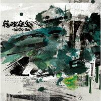 輪廻転生 アルバム R9EP-7