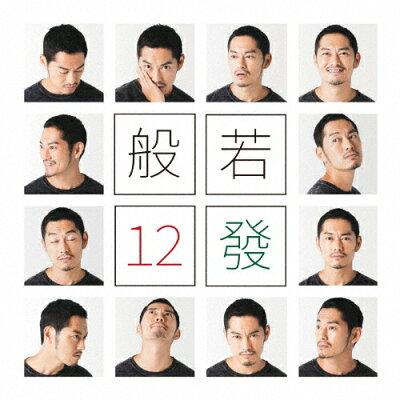 12發(生産限定盤)/CD/SHWR-0093