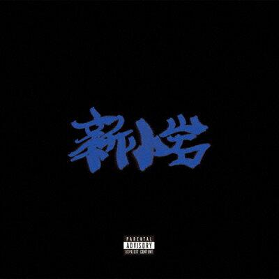 新小岩(生産限定盤)/CD/AMH-0002