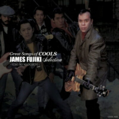 GREAT SONGS OF COOLS:ジェームス藤木 SELECTION ~君の窓辺に~ [名盤1000円]/CD/UVPR-30017