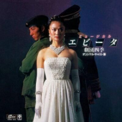 ミュージカル『エビータ』(オリジナル東京キャスト盤)[期間限定価格盤]/CD/UVPR-30025
