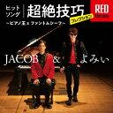 ヒットソング超絶技巧コレクション RED Version~ピアノ王とファントムシーフ~/CD/JIMS-1008