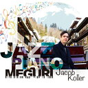 ジャズ・ピアノ巡り/CD/JIMS-1013