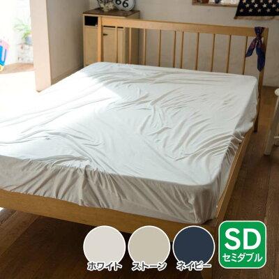 Fab the Home おしゃれ シーツ プレインニット ベッドシーツ セミダブル FH132950-100