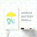 レモン&シュガー 4000mAh モバイルバッテリー アンブレラ ホワイト MO-LASM016W
