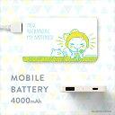 レモン&シュガー 4000mAh モバイルバッテリー レモネード ホワイト MO-LASM013W