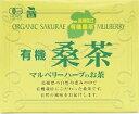 桜江町桑茶生産組合 有機桑茶 箱入り 2.5X15