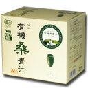 桜江町のオーガニック有機桑青汁90包