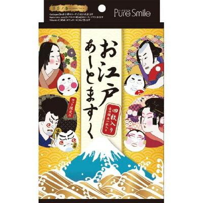 ピュアスマイル お江戸アートマスクボックスセット(4枚入)