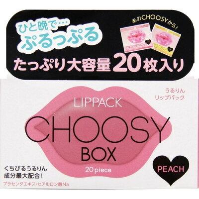 チューシー リップパック 専用ケース入 大容量 LP32(20枚入)