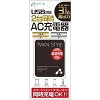 air-j USB対応2台同時 AC充電器 AKJ-3ASD ブラック