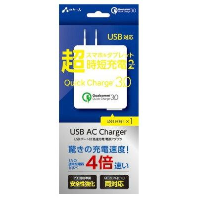 エアージェイ QuickCharge3.0対応 USBポート付き急速充電アダプター AKJ-QA1 WH(1コ入)